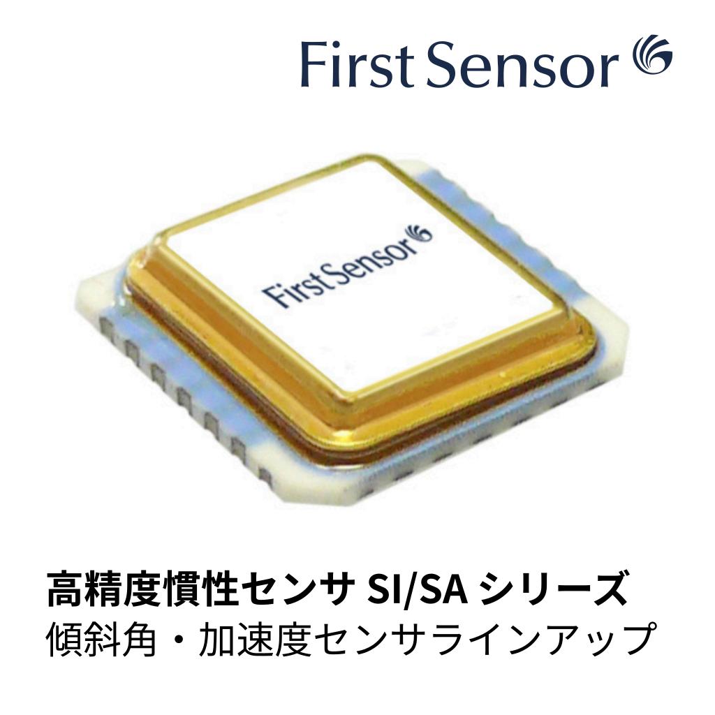 高精度慣性センサ SI/SA シリーズ