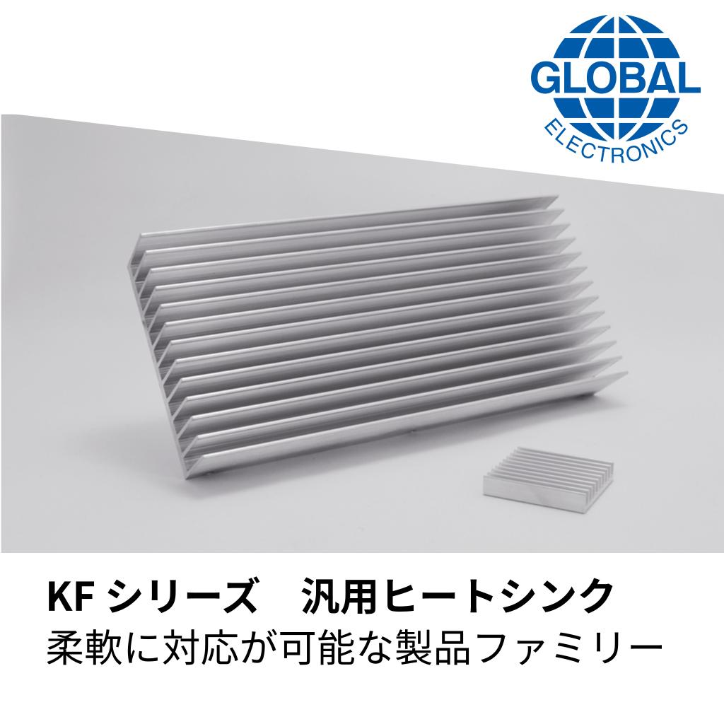柔軟に対応が可能な汎用ヒートシンクファミリー KF シリーズ