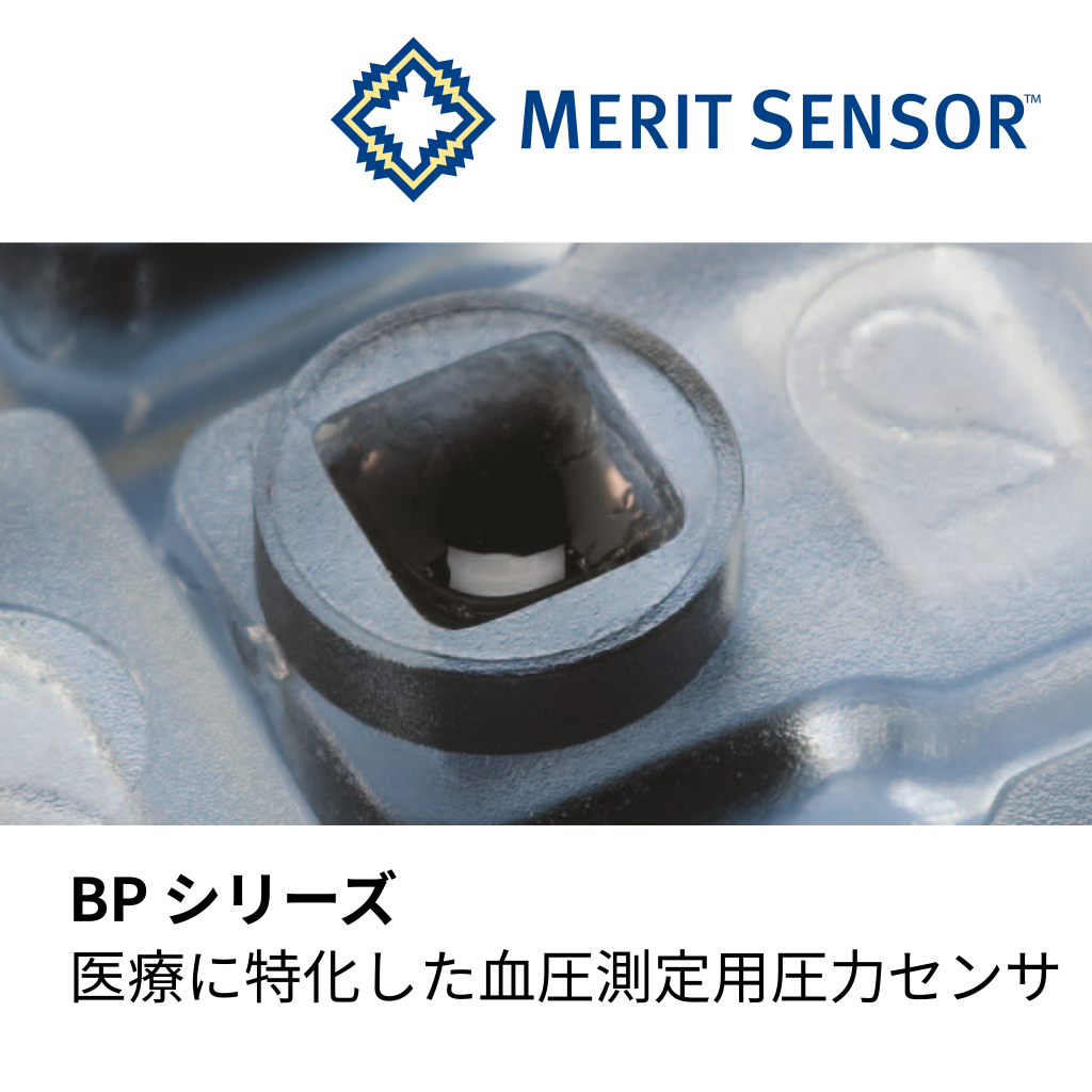 BP シリーズ 医療用アプリケーションに特化した血圧測定用圧力センサ