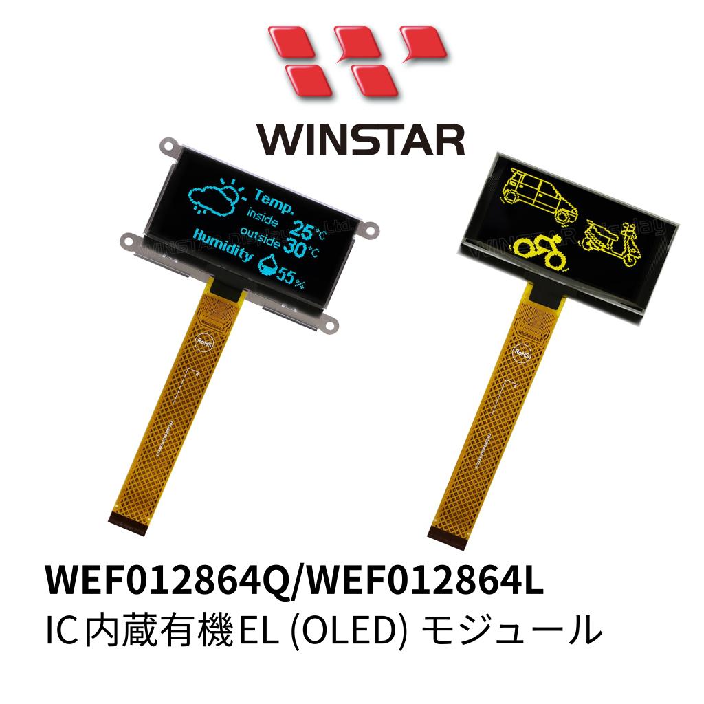 ドライバー IC 内蔵 3V 電源 2.7 インチ有機 EL(OLED)WEF012864