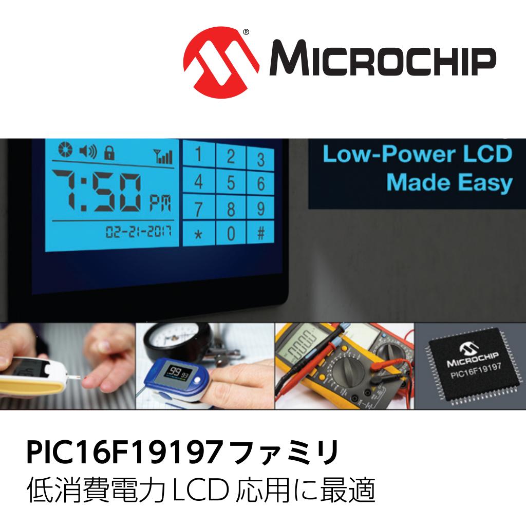 低消費電力 LCD アプリケーションに最適 PIC16F19197 ファミリ