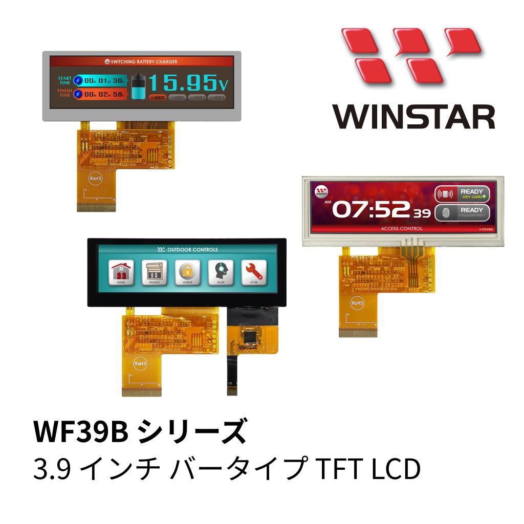 鮮やかな表現力を持つ 3.9 インチ バータイプ TFT LCD WF39B シリーズ