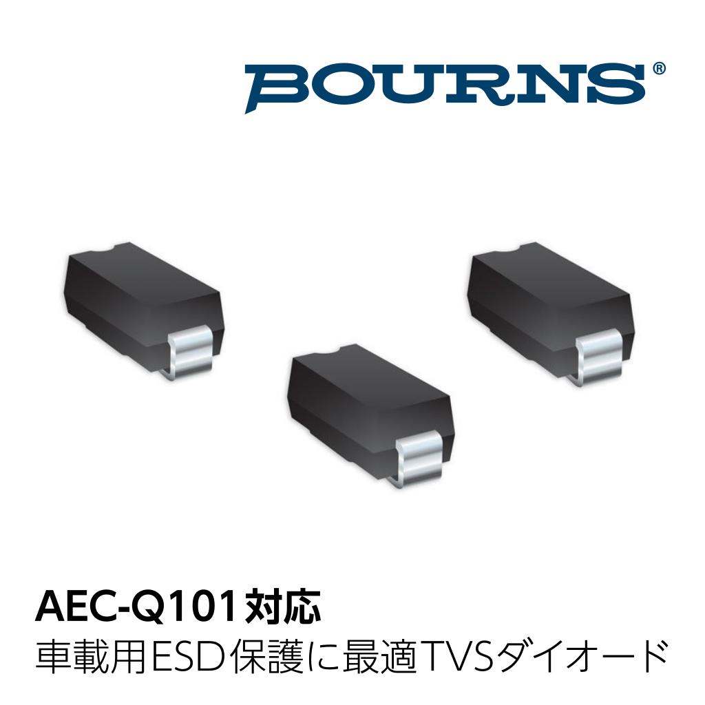 AEC-Q101 対応で車載向け ESD 保護に最適 TVS ダイオード SMAJ-Q/SMBJ-Q/SMCJ-Q/SMLJ-Q シリーズ