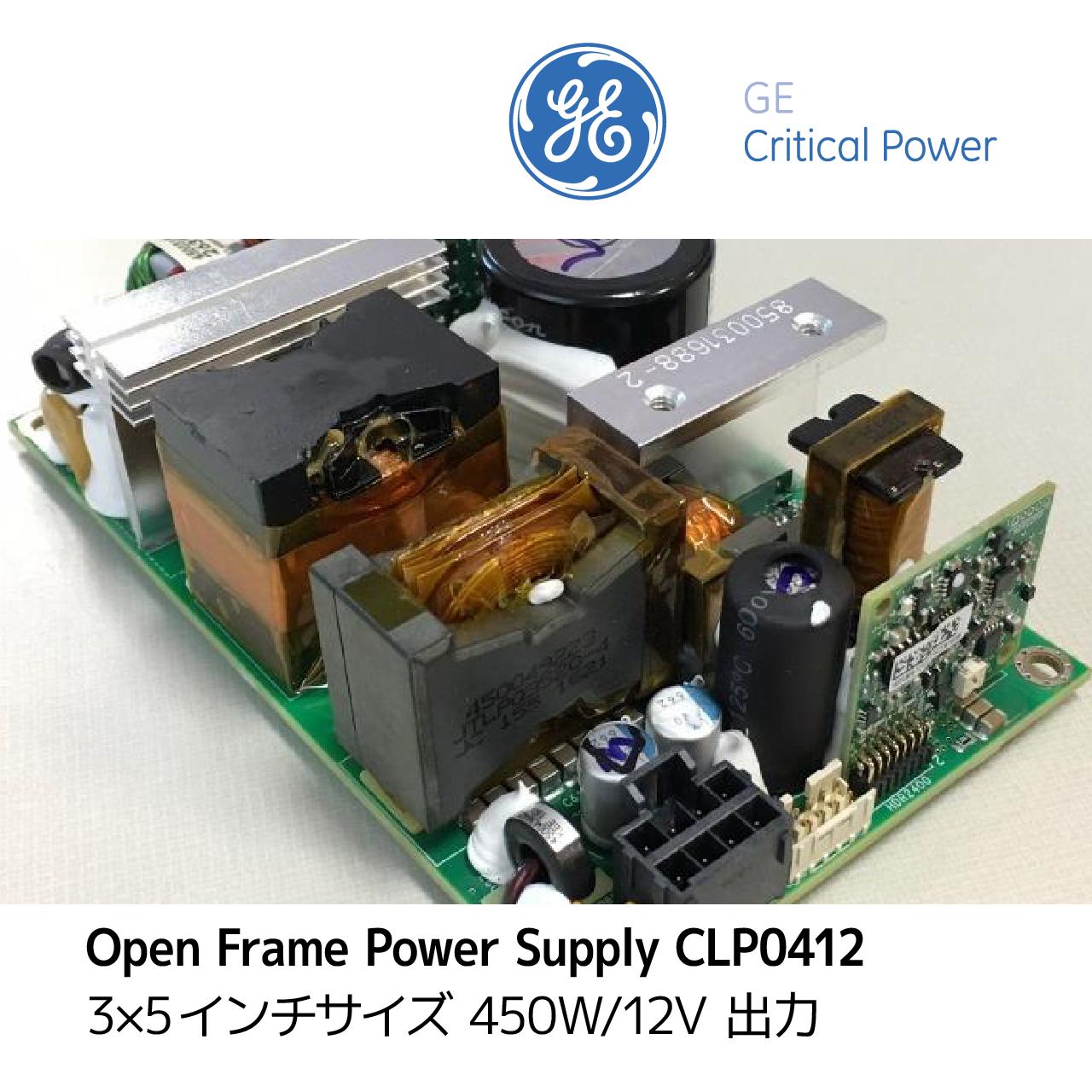 3×5 インチサイズ 450W/12V 出力 オープンフレーム AC-DC スイッチング電源 CLP0412