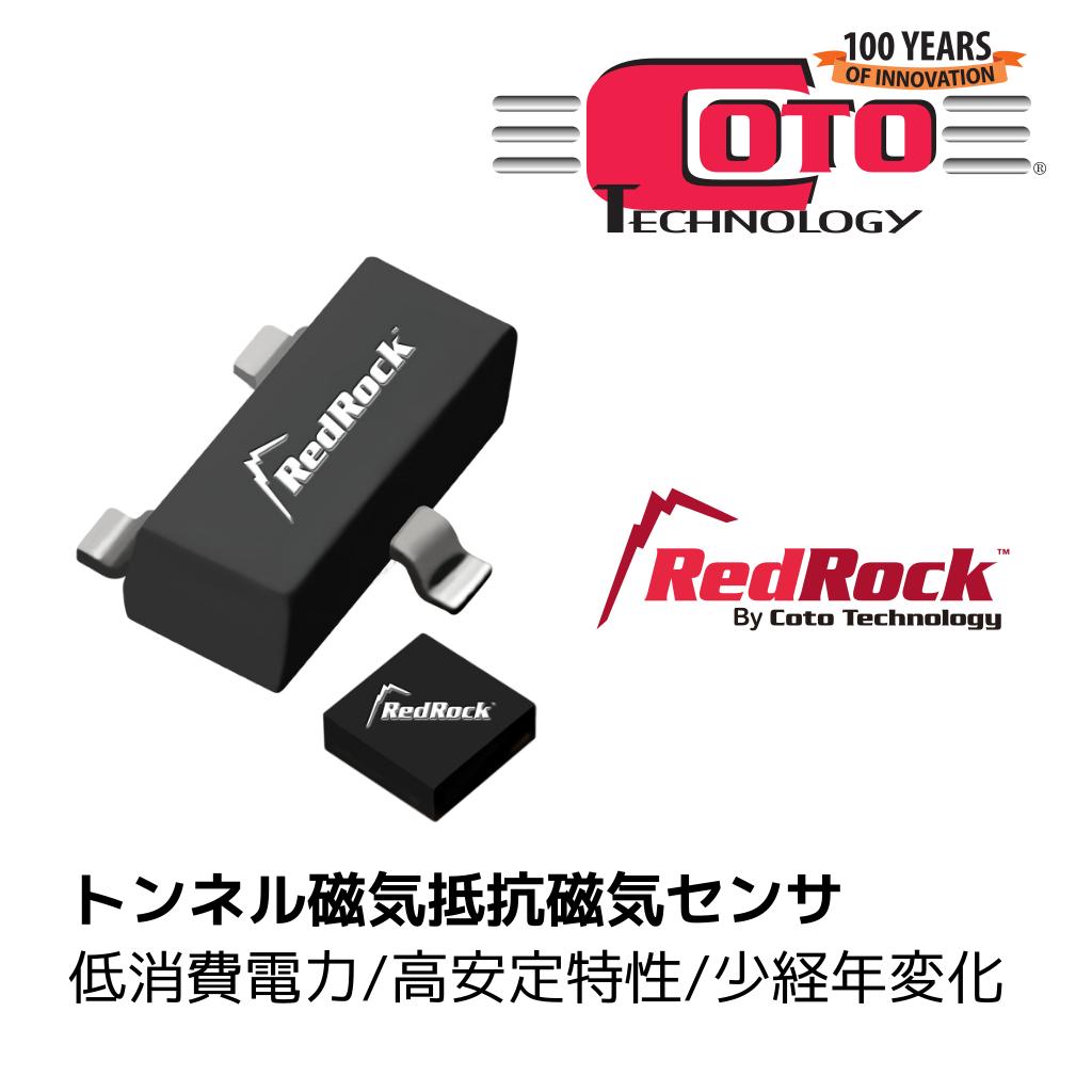 RedRock™ トンネル磁気抵抗 (TMR) 効果を利用した最先端磁気センサ