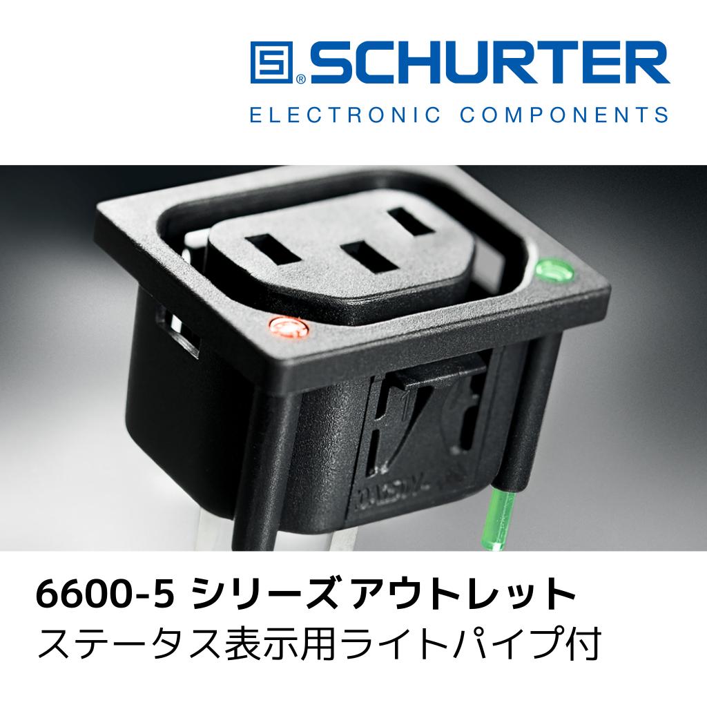 ステータス表示用ライトパイプ付アウトレット 6600-5 / 6610-5 シリーズ