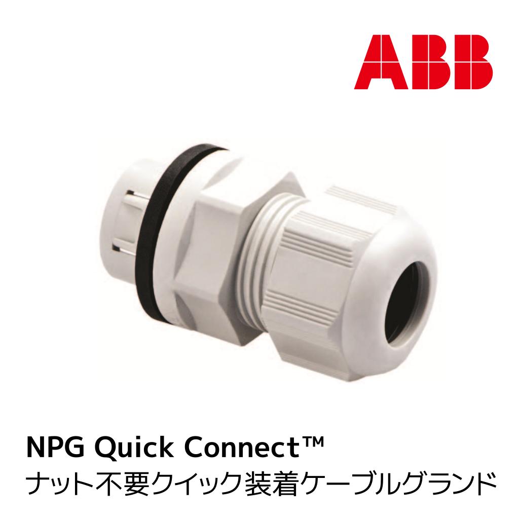ケーブルグランド – NPG Quick Connect クイック装着ケーブルグランド