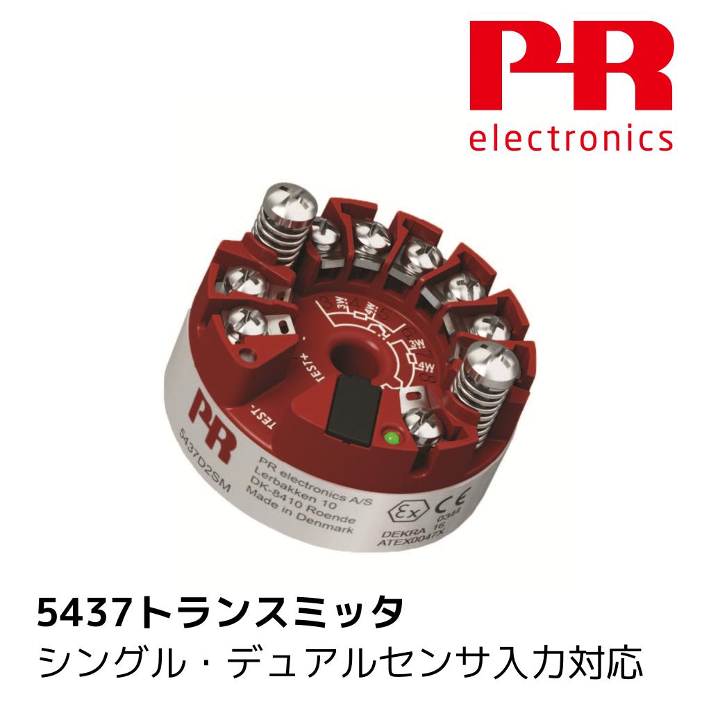 センサ断線時に自動切替するデュアルセンサ入力対応トランスミッタ 5437D