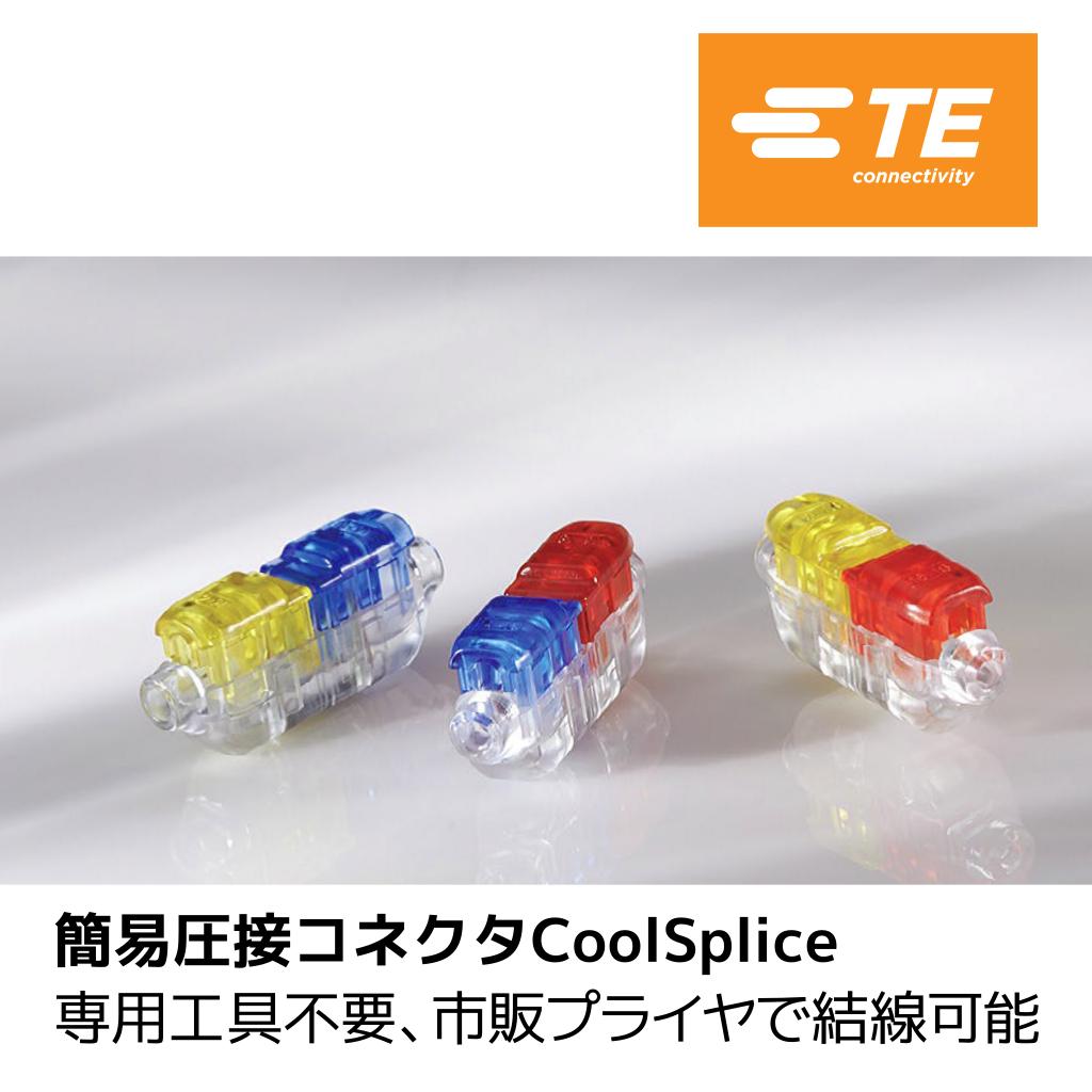 専用工具不要ワンタッチ簡易圧接コネクタ CoolSplice