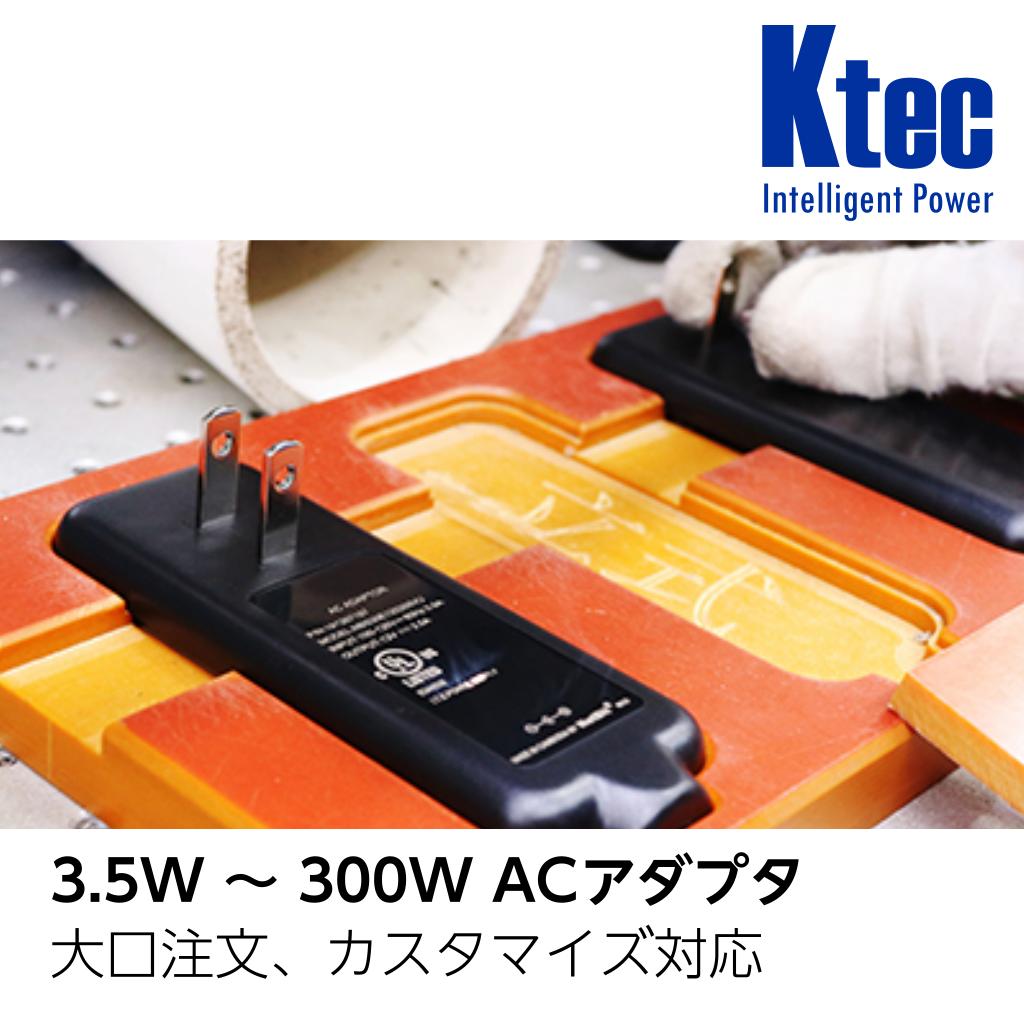 大口注文、カスタマイズ対応 3.5W ~ 300W AC アダプタ―