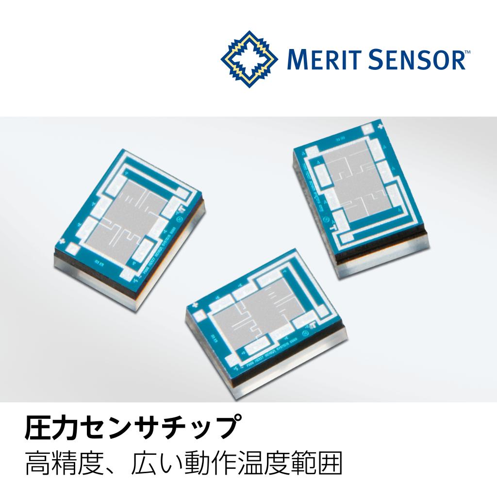 高精度、広い動作温度範囲の圧力センサチップ