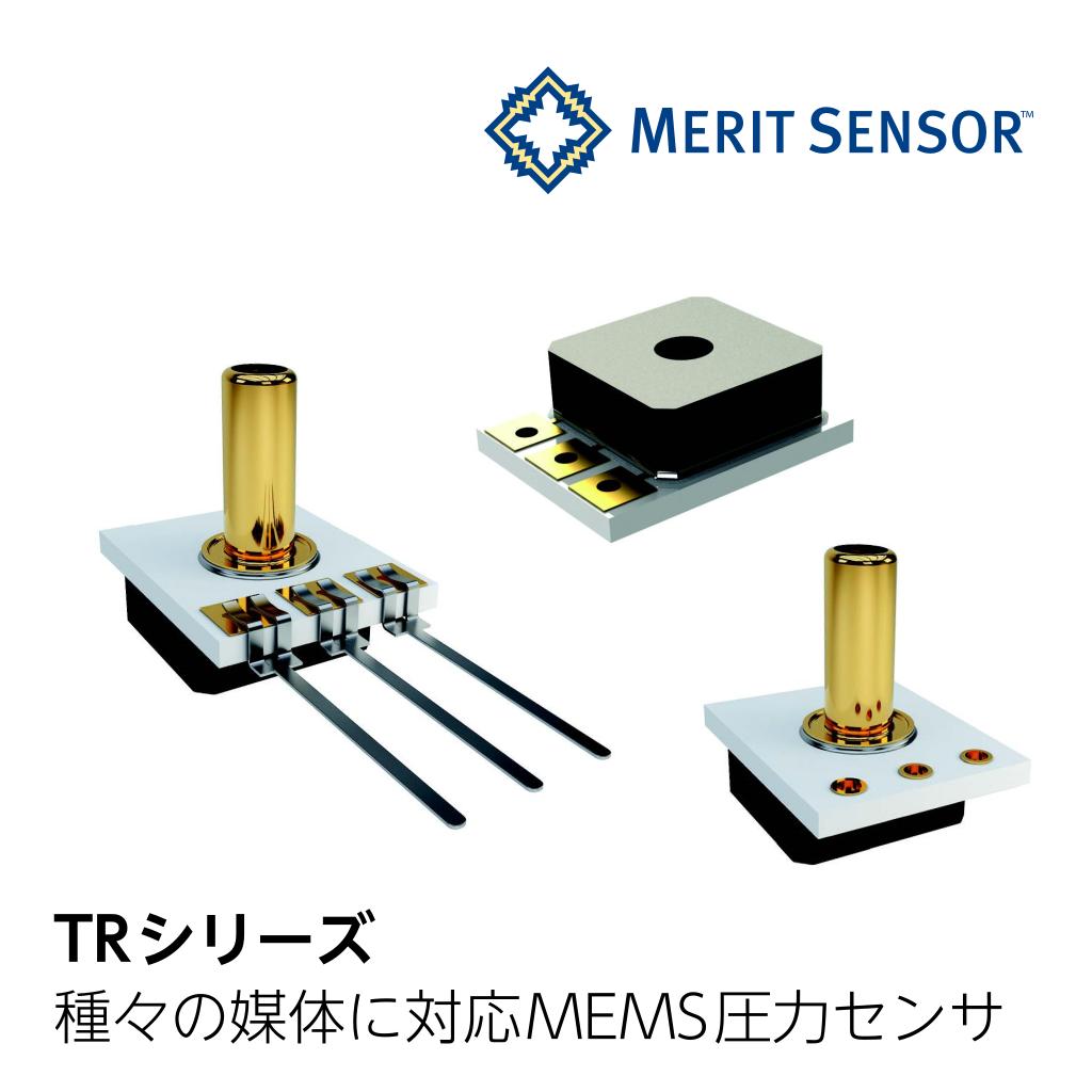 種々の媒体に対応した MEMS 圧力センサ TR シリーズ