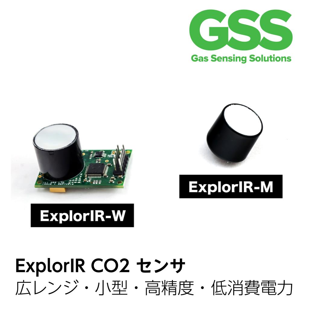円筒型パッケージ 低消費電力デジタル CO2 センサ ExplorIR シリーズ