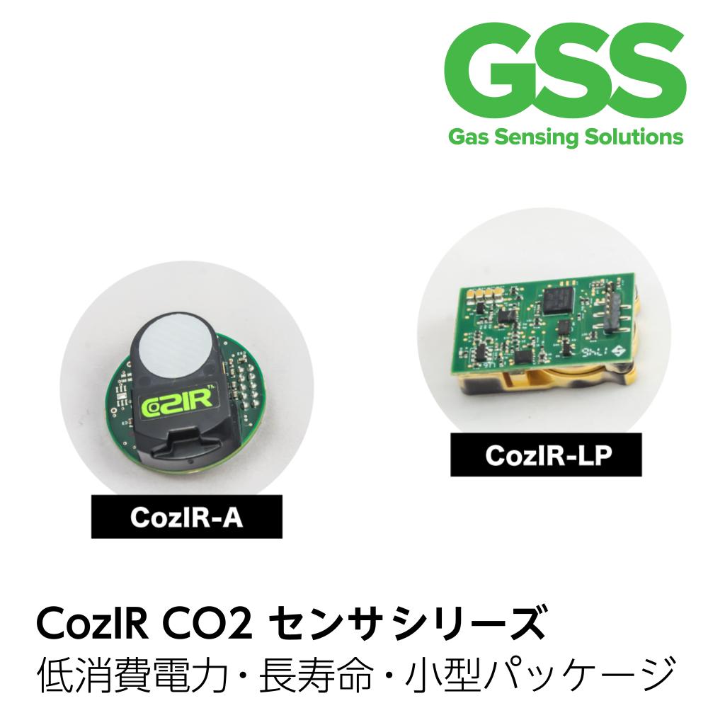 バッテリ駆動アプリケーションに適した低消費電力 CO2 センサ CozIR シリーズ