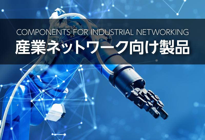 産業ネットワーキングバナー
