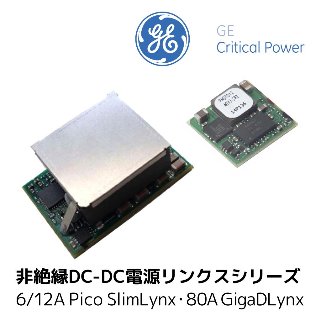 小型低背 POL/Pico SlimLynx™ 6A/12A 大電流 POL/GigaDLynx 80A