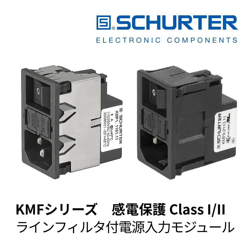 感電保護 Class I/II 向けラインフィルター付電源入力モジュール KMF シリーズ