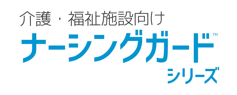 ナーシング・ガード・シリーズ