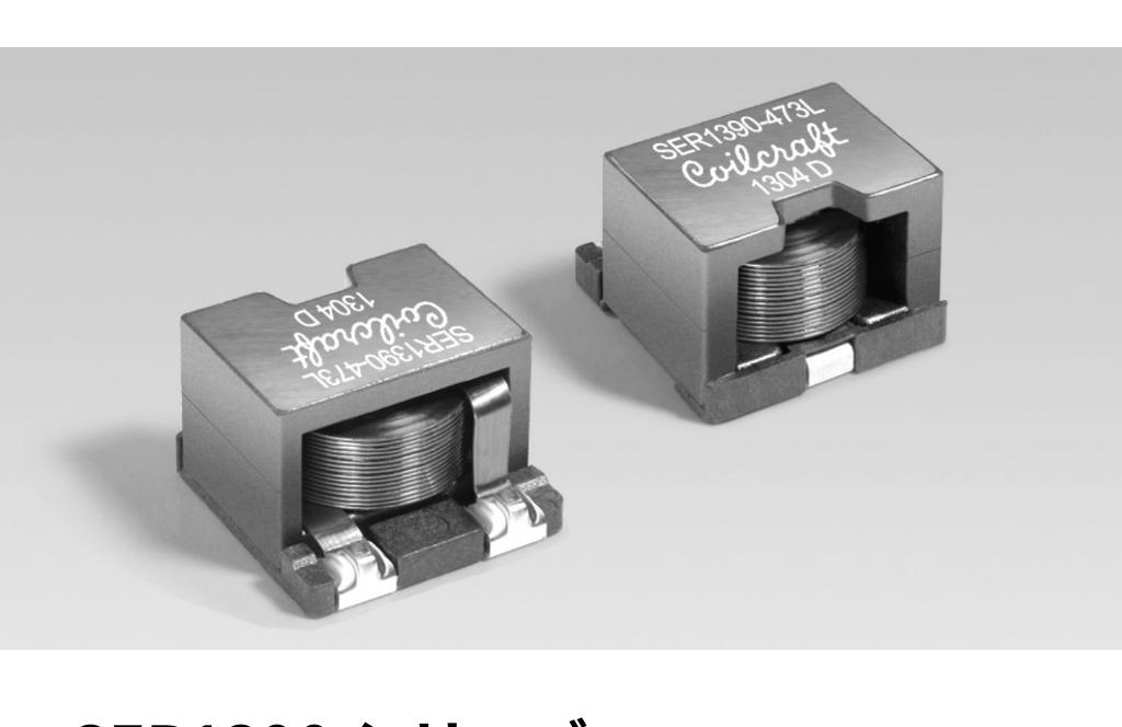 大電流容量閉磁路パワーインダクタ SER1390 シリーズ