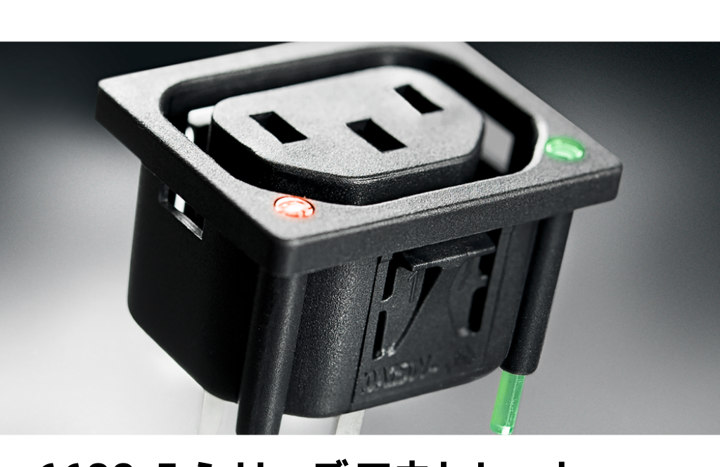 SCHURTER 6600-5 LED 付アウトレット