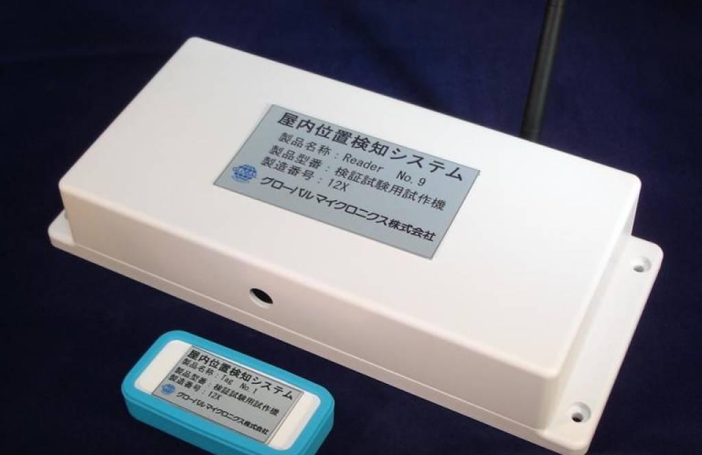 自社開発屋内位置検知システム(開発中)