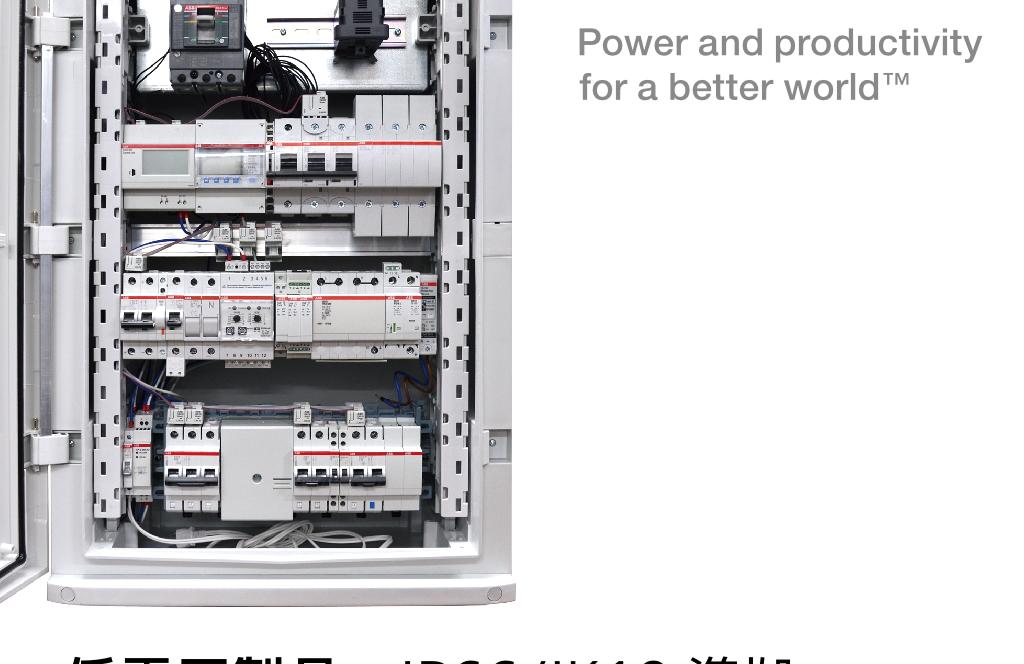配電盤/制御盤機器向け高性能 35㎜ DIN/MCCB 製品群と樹脂筐体
