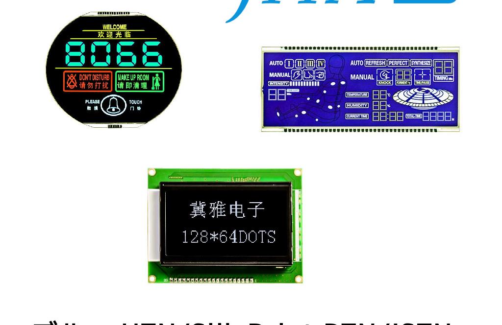 各種中小型液晶モジュール