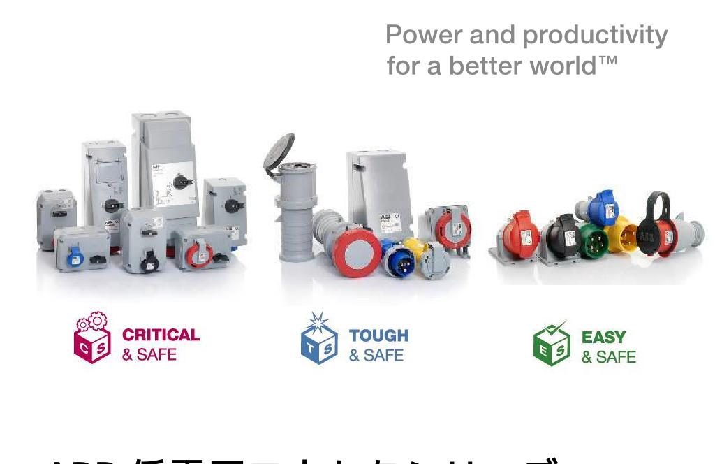 ABB 社製 IP44/IP67 防水規格 産業用プラグ&ソケット (IEC60309)