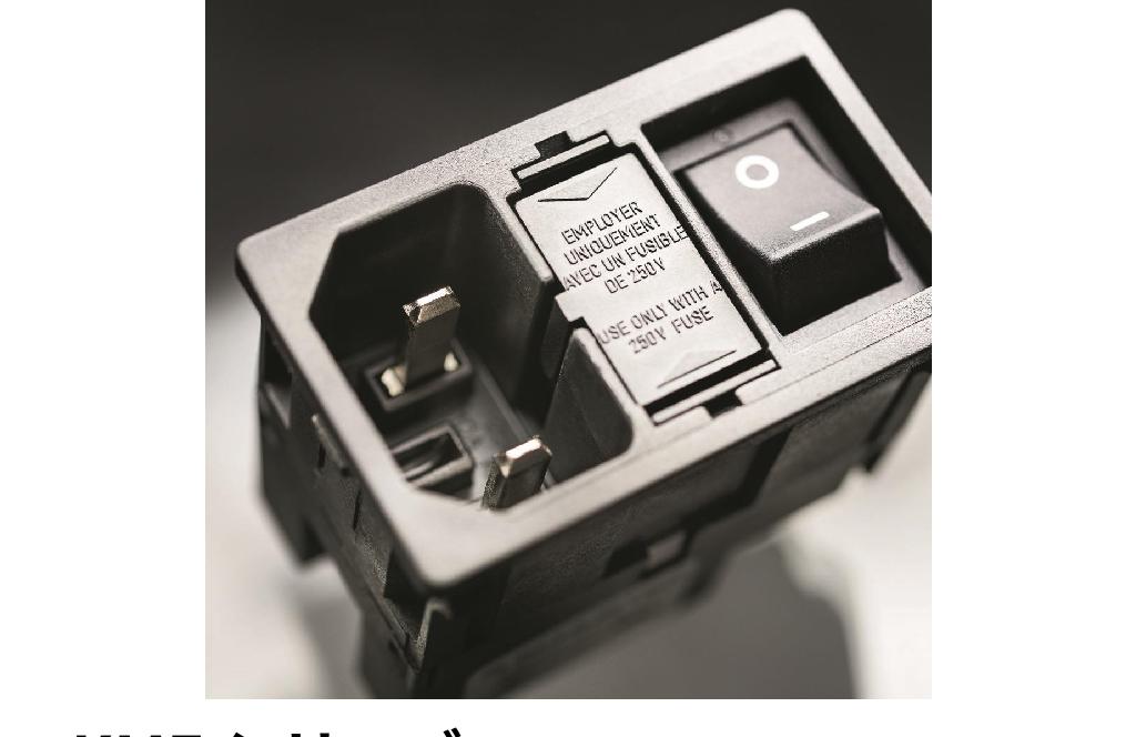 SCHURTER 社製 KMF Series スイッチ・ノイズフィルター付電源入力モジュール