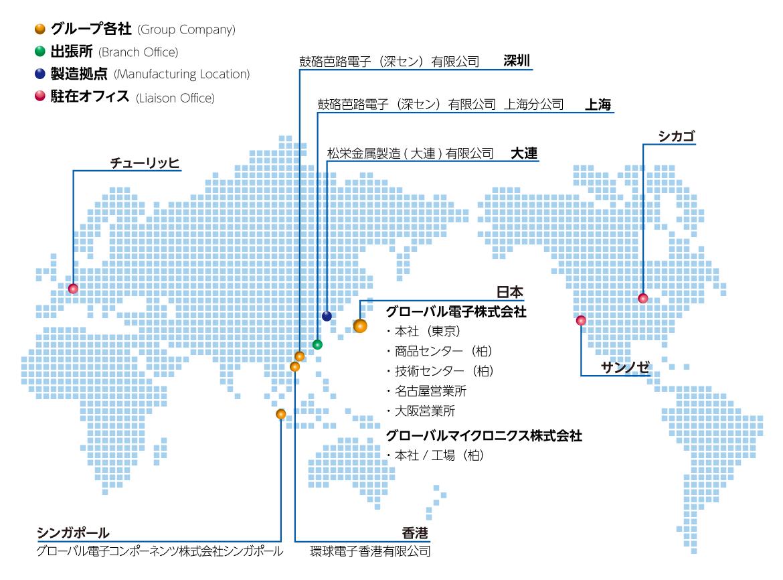 グローバル電子グループ拠点マップ