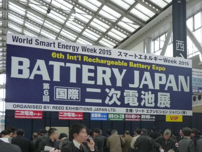 東京ビッグサイトで開催された「Battery Japan 2015」に RRC power solutions GmbH と共同出展しました。