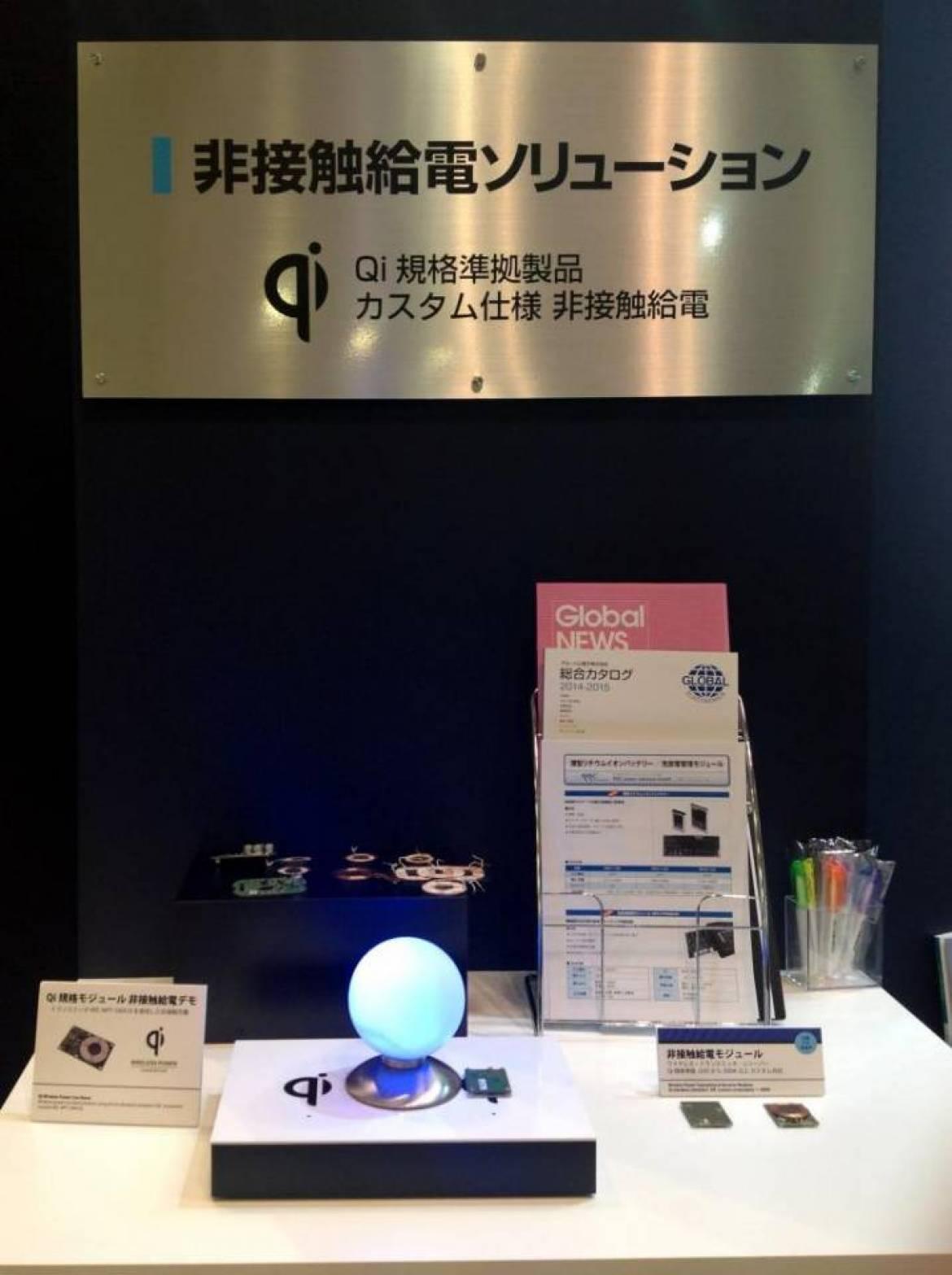 非接触給電製品の展示