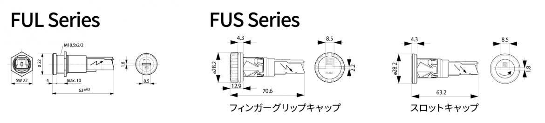 FUL/FUS 各シリーズ寸法図