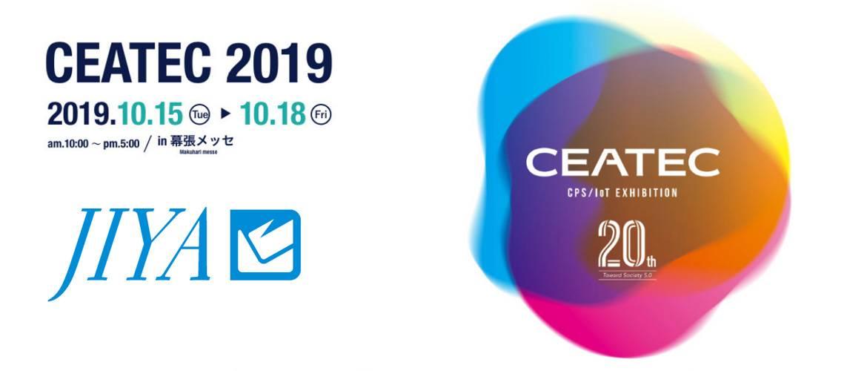 JIYA が CEATEC JAPAN 2019 に出展します