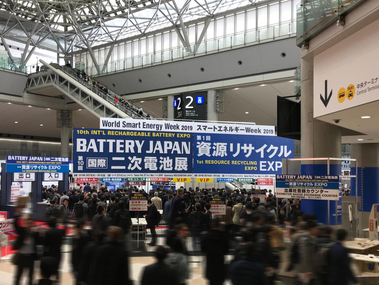 [国際] 二次電池展2019 @東京ビッグサイト 2月27日に開幕しました