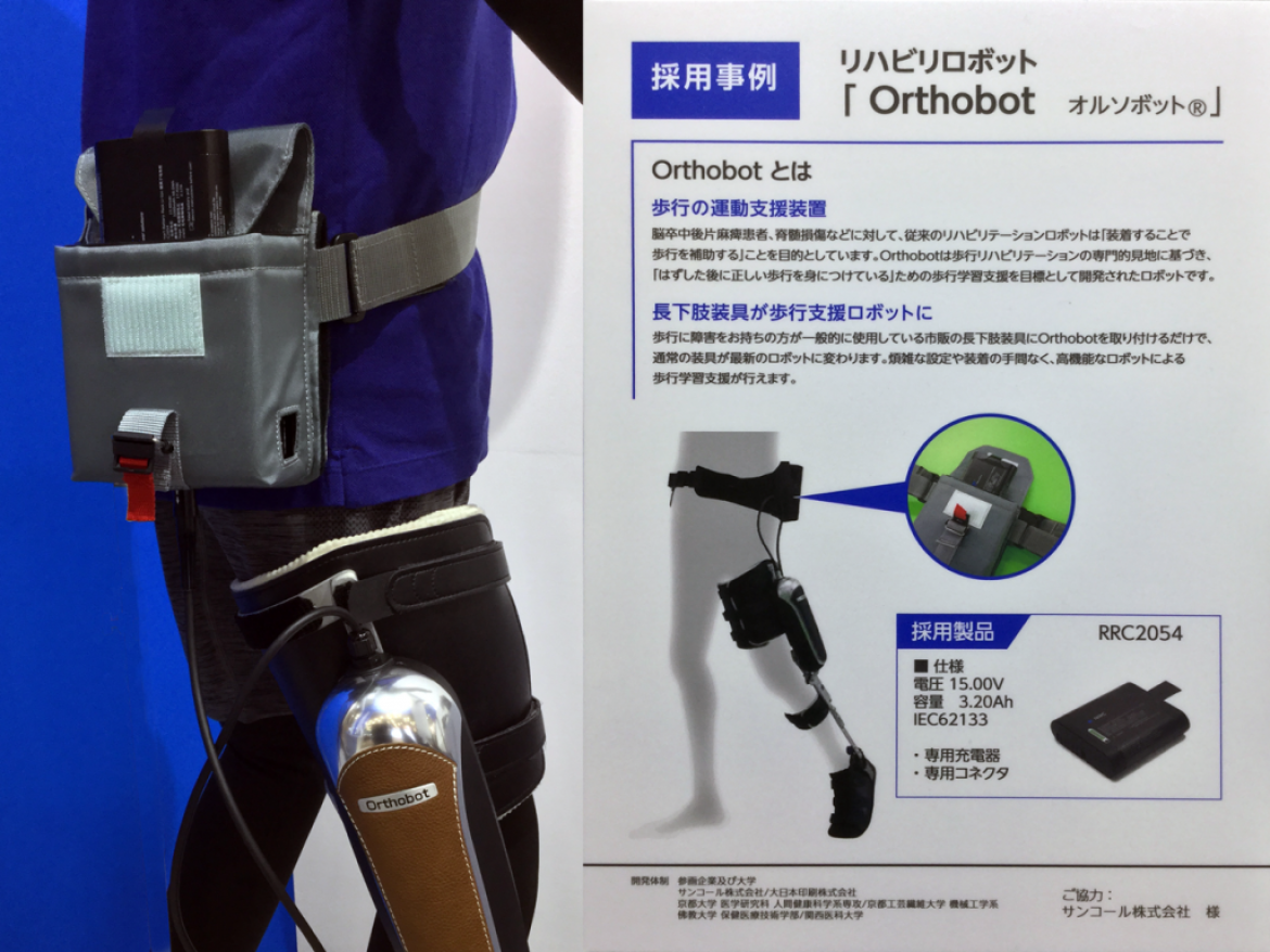 RRC2054 バッテリー採用 リハビリロボット「オルソボット®」を参考出展しました