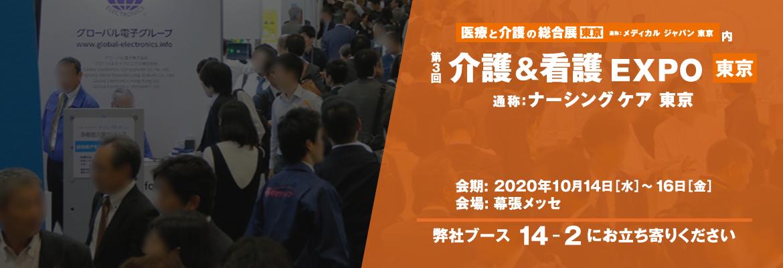 介護&看護 EXPO [東京] 2020