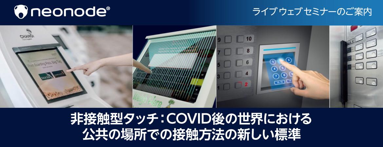 非接触型タッチ:COVID後の世界における公共の場所での接触方法の新しい標準