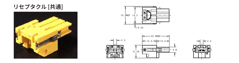 リセ コネクタ [共通] (型番 1-2299959-1)
