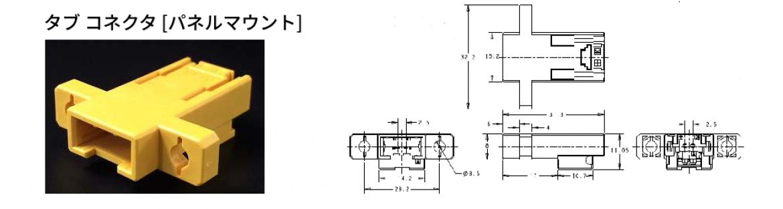 タブ コネクタ [パネルマウント] (型番 2-2299960-1)