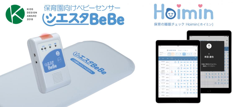 ベビーセンサー「シエスタBeBe」と午睡チェックアプリ「ホイミン」