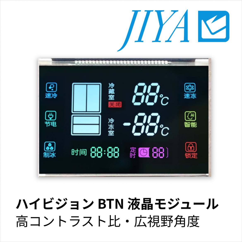 ハイビジョン BTN 液晶モジュール