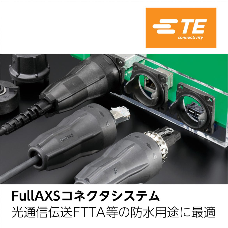 IP67 対応バルクヘッド&ケーブルアセンブリ FullAXS