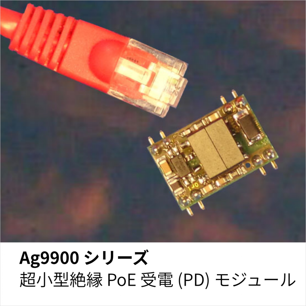 Power over Ethernet (PoE) 超小型絶縁受電 (PD) モジュール Ag9900