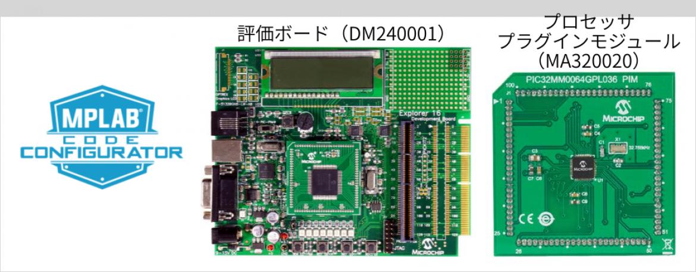 PIC32MM ファミリー向け開発ツール