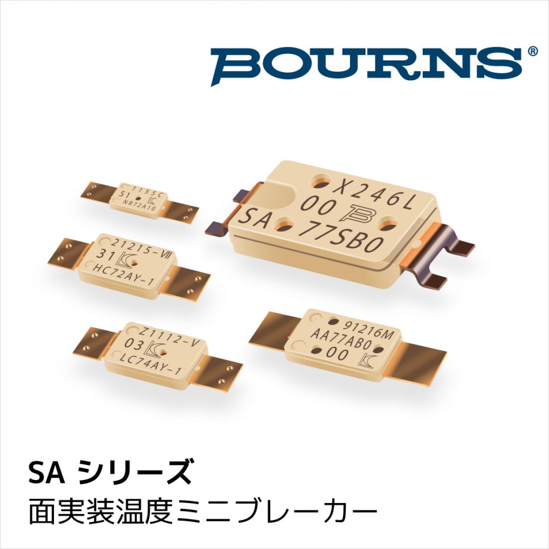 Bourns SA シリーズ