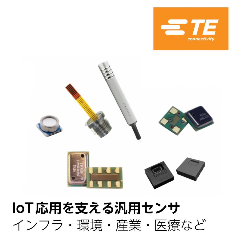 IoT アプリケーション向け汎用 TE センサ