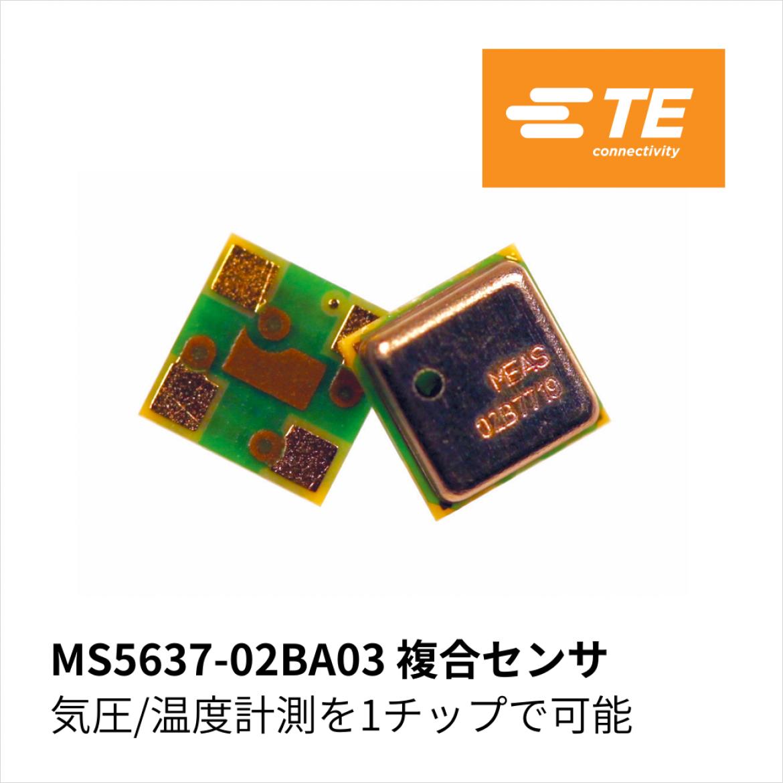 複合センサ MS5637-02BA03