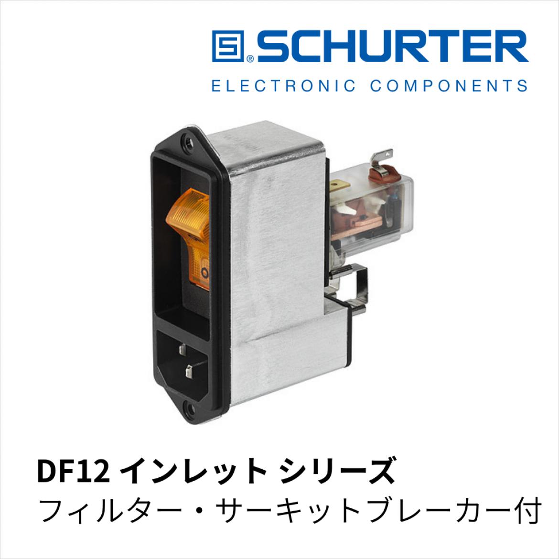 フィルター・サーキットブレーカー付インレット DF12 シリーズ