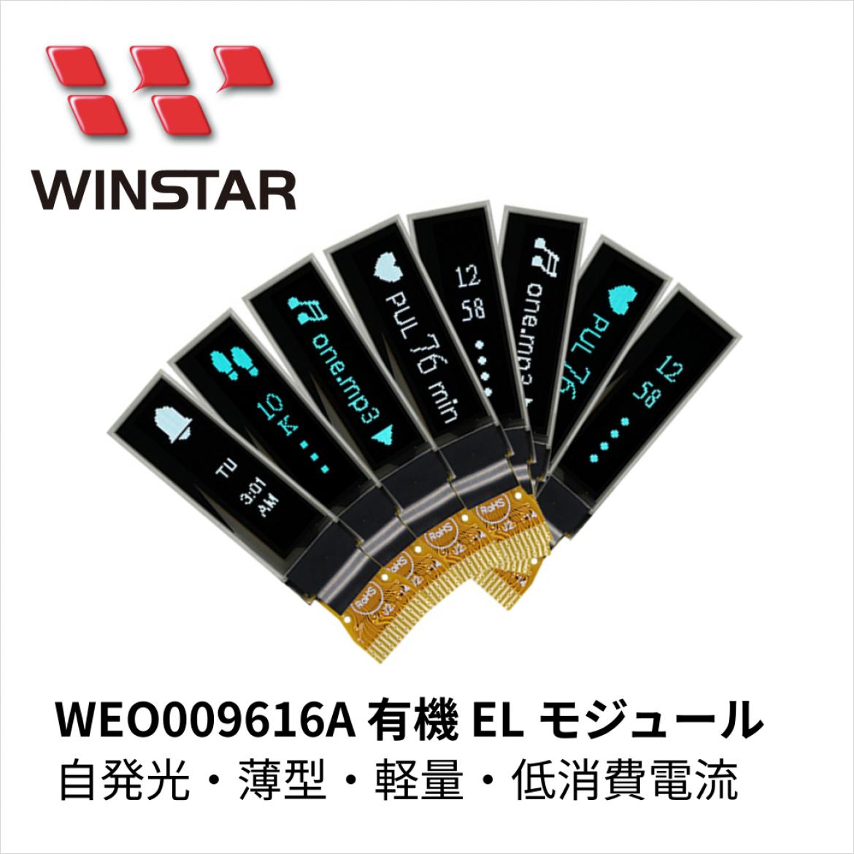 0.84 インチ有機 EL モジュール WEO009616A